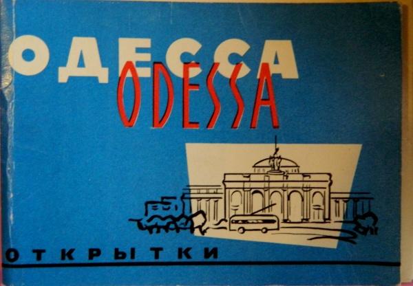 Набор открыток Одесса 1966-1989 (328 фото)