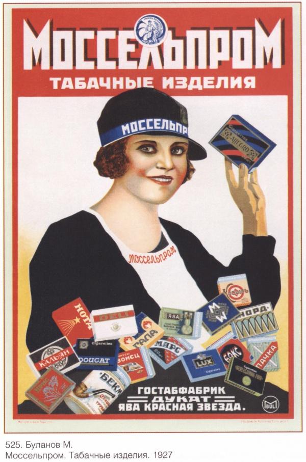 Дореволюционные плакаты (62 фото)