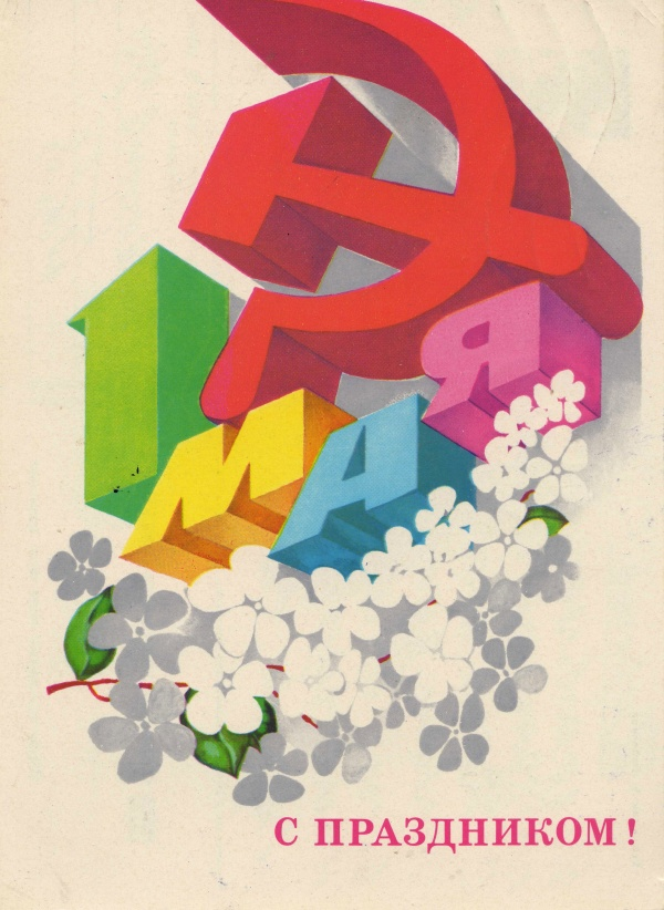 Советские открытки 1 мая (12 фото)