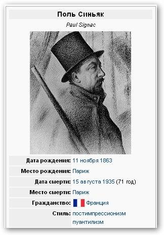 Paul Signac XIX-XX (120 работ)