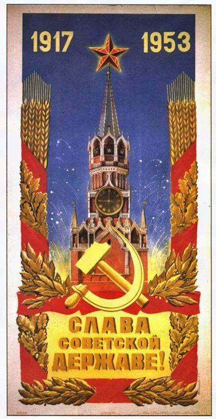 Старые Советские плакаты времён СССР 1900 -1991 (70 фото)
