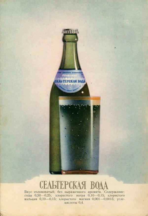 Советское пиво и без алкогольные напитки (68 фото)