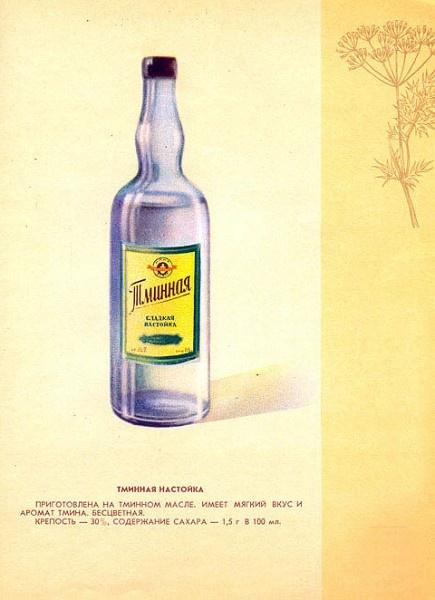 Советские напитки (Каталог ликеро-водочных изделий) (78 фото)
