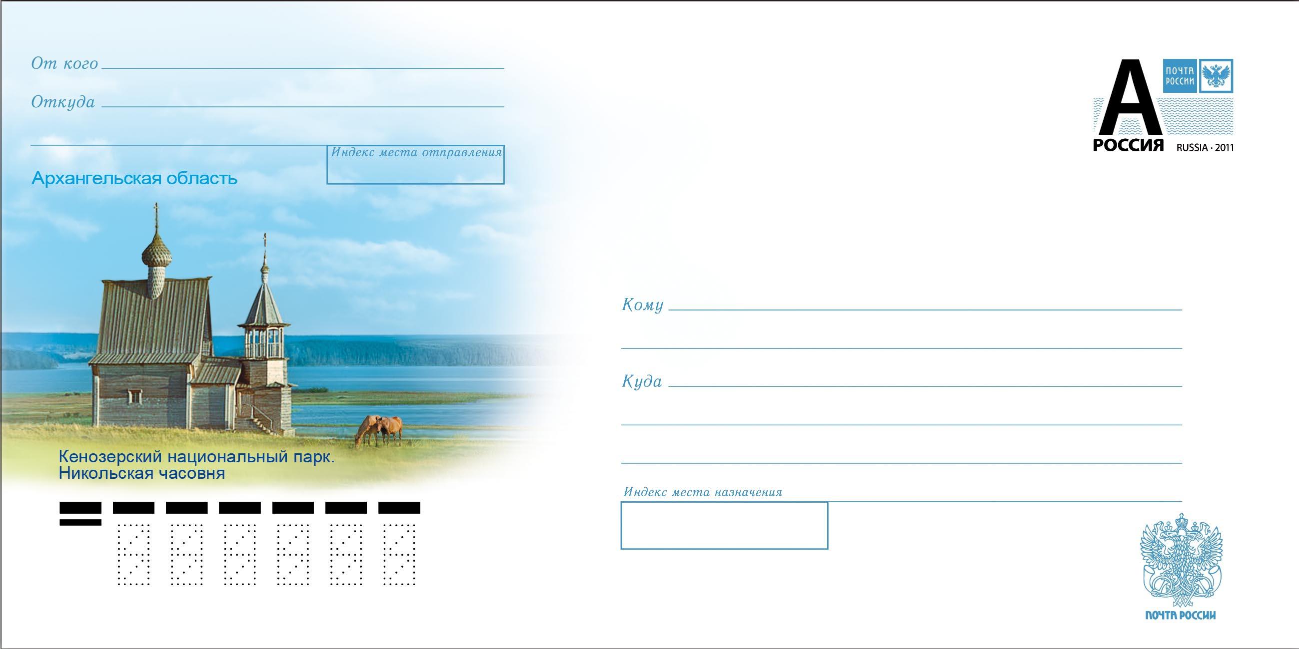 Как сделать на конверте свою фотографию 971