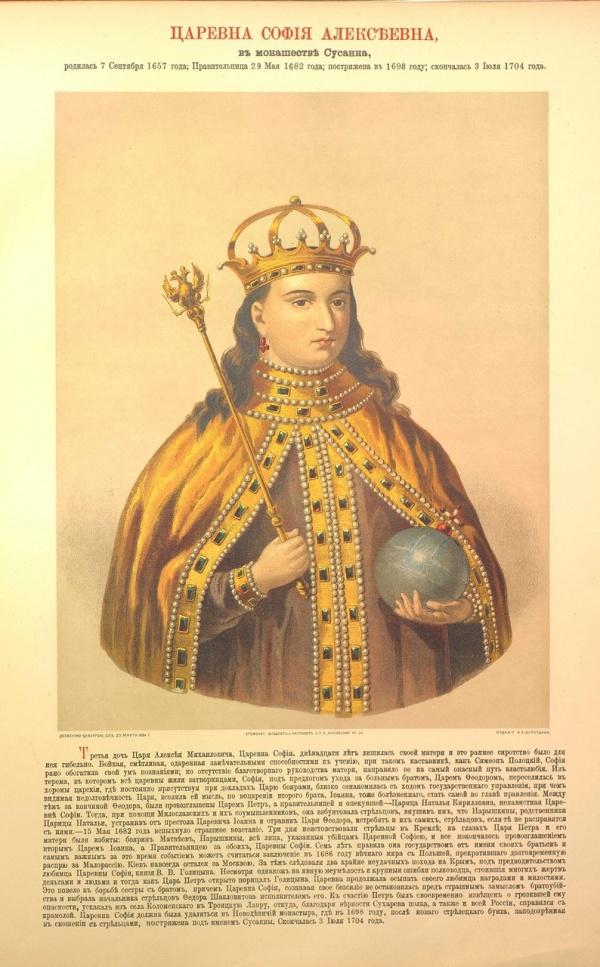 Династия Романовых (40 фото)