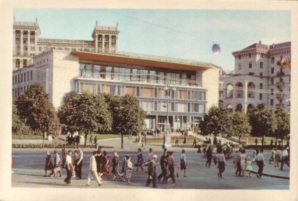 Киев. Фотоальбом 1943-1970. Часть 1 (792 фото)