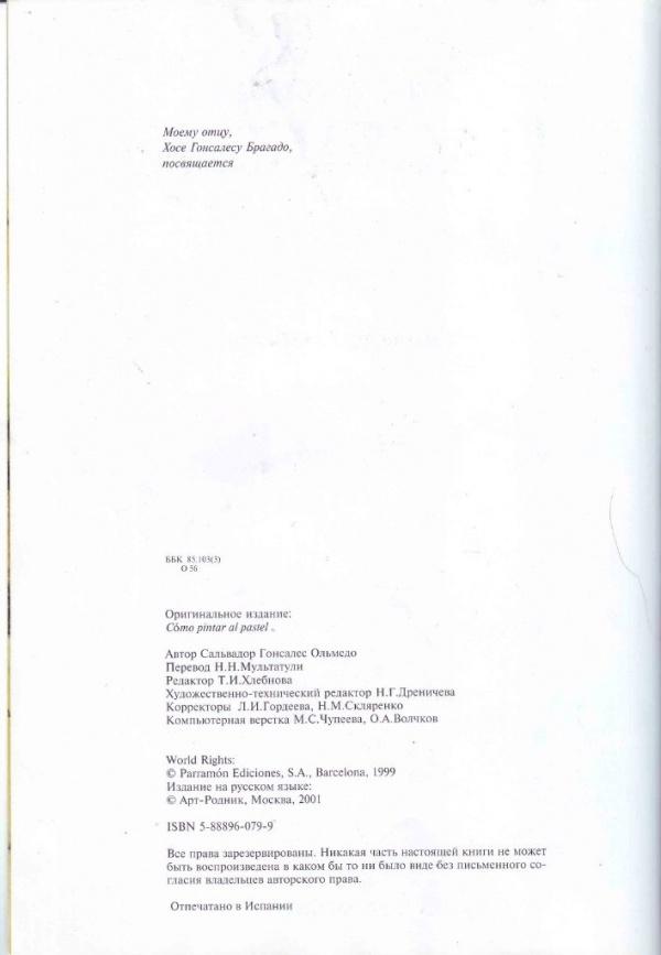 Как писать пастелью (Сальвадор Гонсалес Ольмедо) (121 работ)