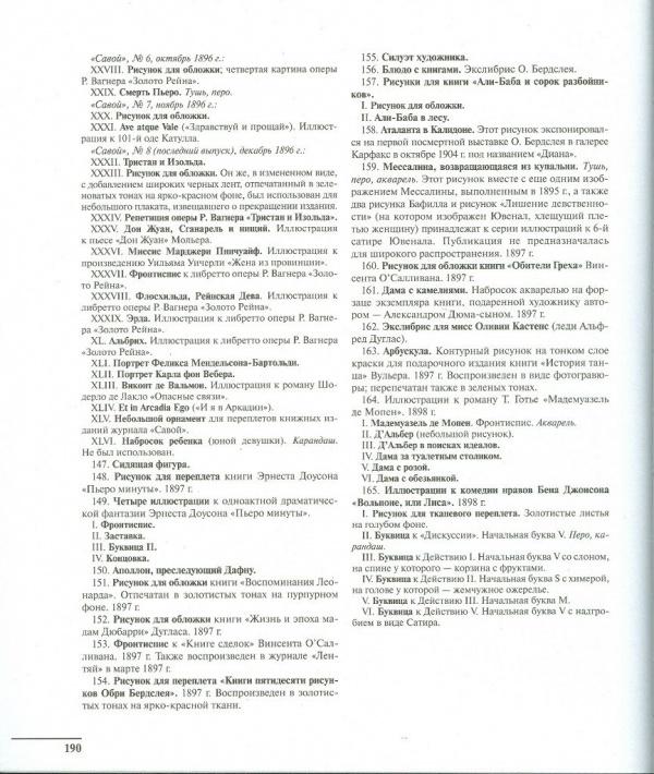 Обри Бердслей. Шедевры графики (236 работ)