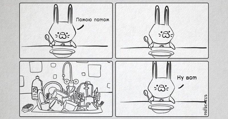 Художник создаёт жизненные комиксы о зайчике, который говорит: «Ну вот». Все мы иногда этот зайчик (21фото)