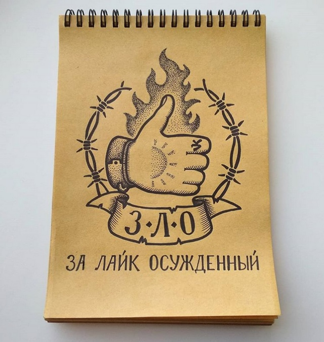 Свежие эскизы тюремных тату с учетом статьи за лайки и репосты (6 фото)