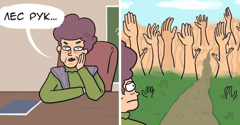20 буквальных комиксов от художника-фантазёра, который относится к словам слишком уж дотошно (21фото)