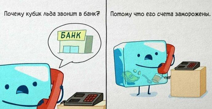 20 добрых комиксов о целеустремлённом кубике льда с горячим сердцем (21фото)
