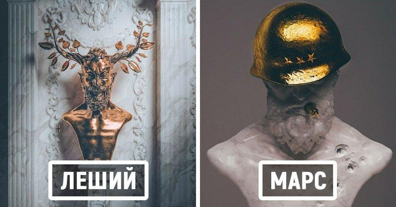 Скульптор представил, как выглядели бы герои древних мифов с атрибутикой из нашего времени (24фото)