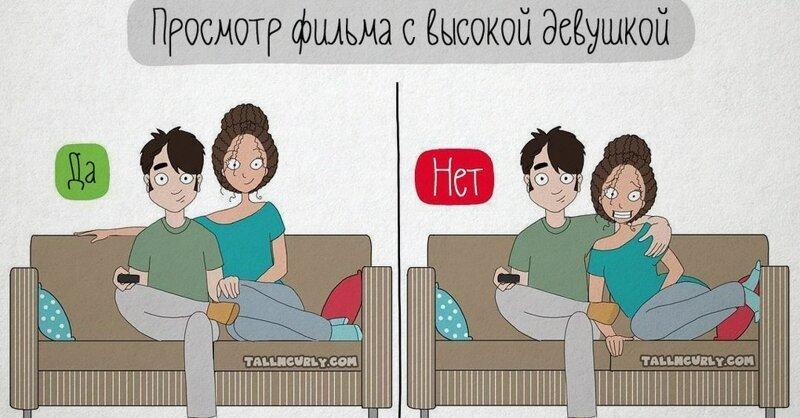 Художница рисует комиксы о типичных особенностях жизни высокой девушки с кудрявыми волосами (21фото)
