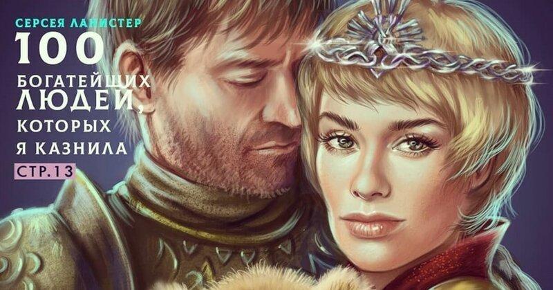 Художница поместила героев «Игры престолов» на обложки журналов и представила, что про них напишут (7фото)