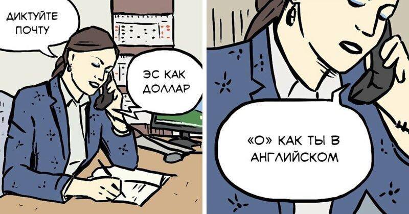 20 комиксов, сочетающих в себе игру слов, беспощадную иронию и злободневный юмор (21фото)
