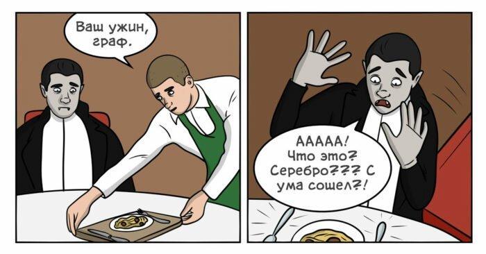 18 жутко-смешных комиксов про нечисть, живущую в нашем мире (19фото)