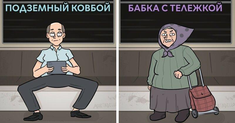 Встречайте пассажира: рисунки обитателей метро, которые вас рассмешат (6фото)
