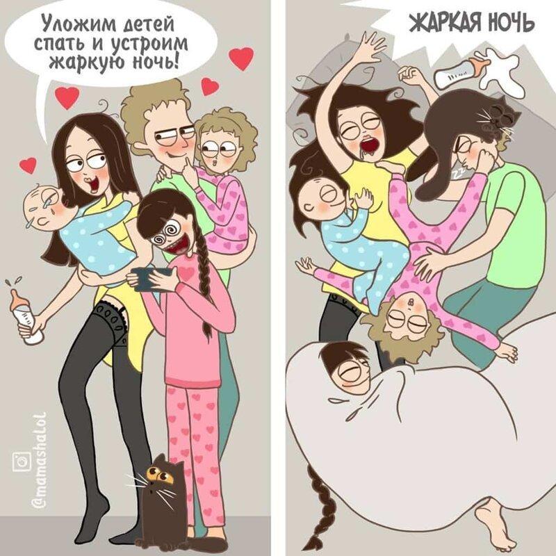 Забавные комиксы о семейной жизни, которые доказывают, что без юмора в ней не выжить (23фото)