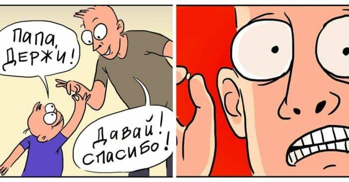 Искренние комиксы про жизнь мам и пап (24фото)