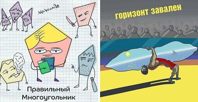 17 комиксов от программиста из Москвы, который любит игру слов не меньше, чем свой компьютер (22фото)