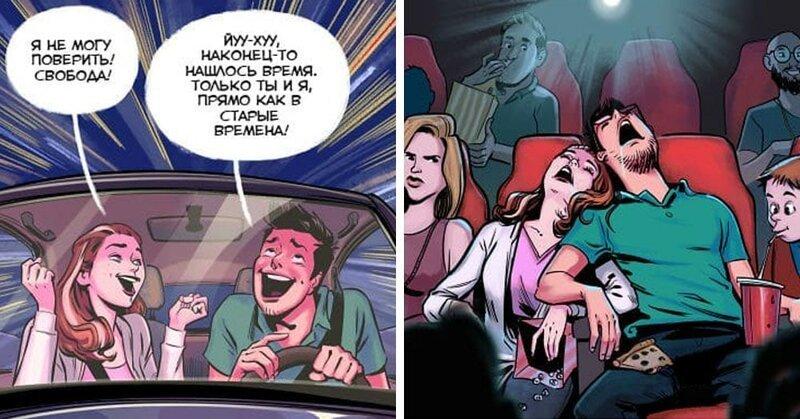 15 комиксов автора, который знает, что с рождением ребёнка веселье не кончается, а только начинается (16фото)