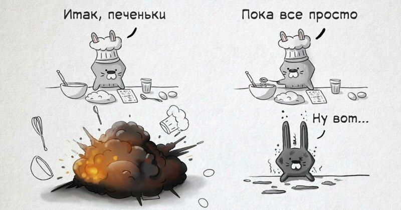 Художник создаёт комиксы о зайчике, который знает всё о разочаровании (18фото)
