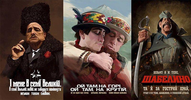 Отличный мэшап из украинских песен и голливудских блокбастеров от Дмитрия Кривоноса (10фото)