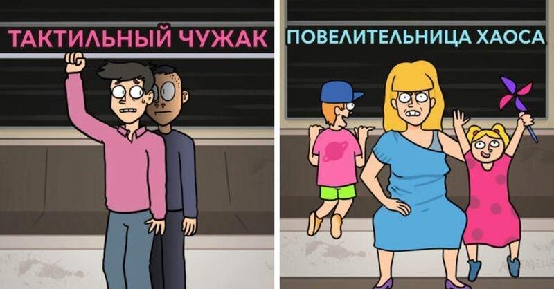 Типичных обитателей метро вновь изобразили в смешных рисунках (11фото)