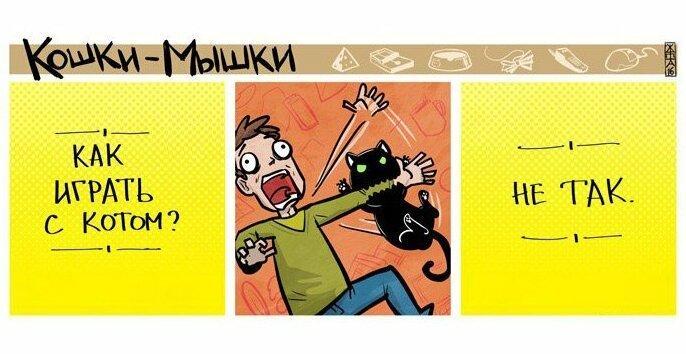 15 комиксов от художника, который показывает человеческую жизнь через кошек и мышек (53фото)
