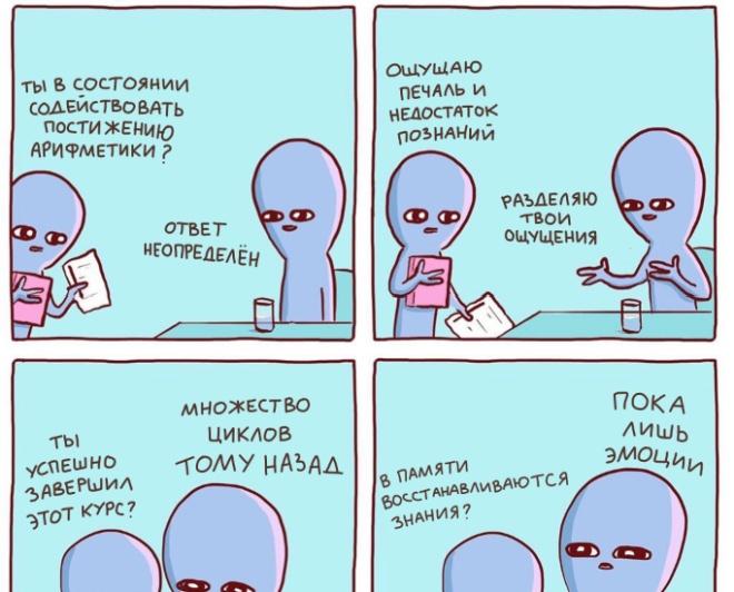 Художник рисует комиксы, в которых демонстрирует человеческие странности (21 фото)