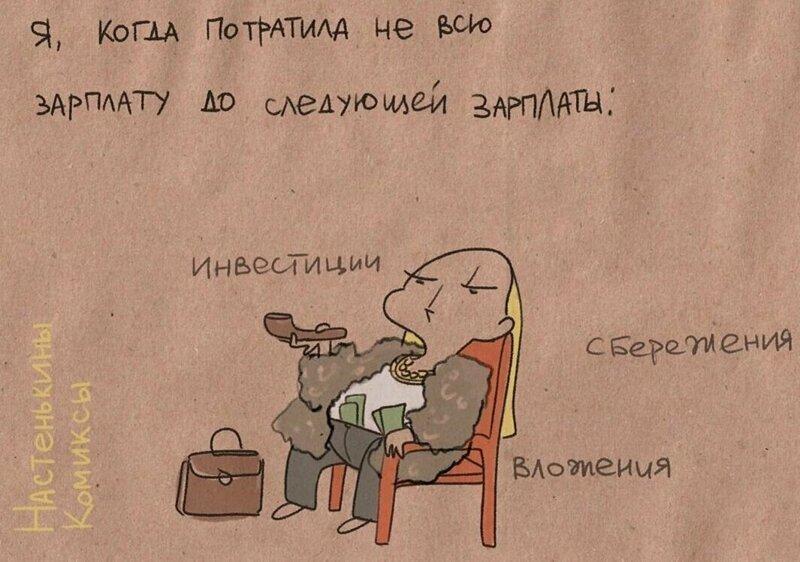 Саркастичные, местами даже философские комиксы (19фото)