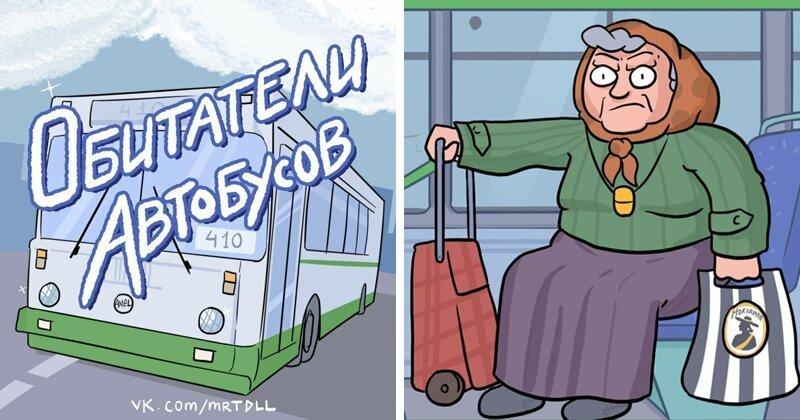 Художник иронично описал, какие бывают пассажиры автобусов (8фото)