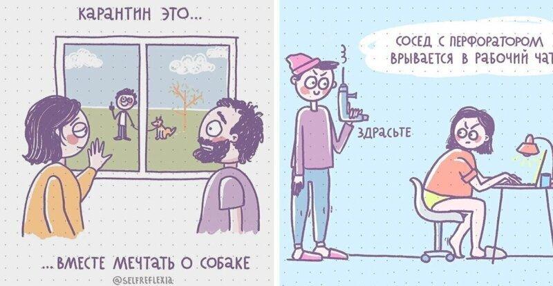 Художница создала ироничные и милые комиксы про карантин (11фото)