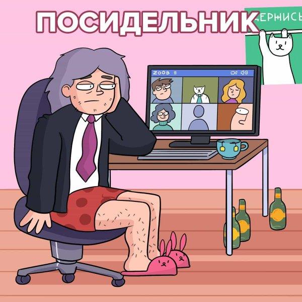 Комикс про типичную неделю человека в самоизоляции (7 фото)