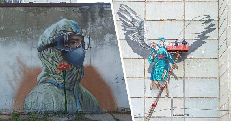 Спасибо врачам: невероятные граффити из российских регионов, посвященные мужеству и профессионализму (17фото)