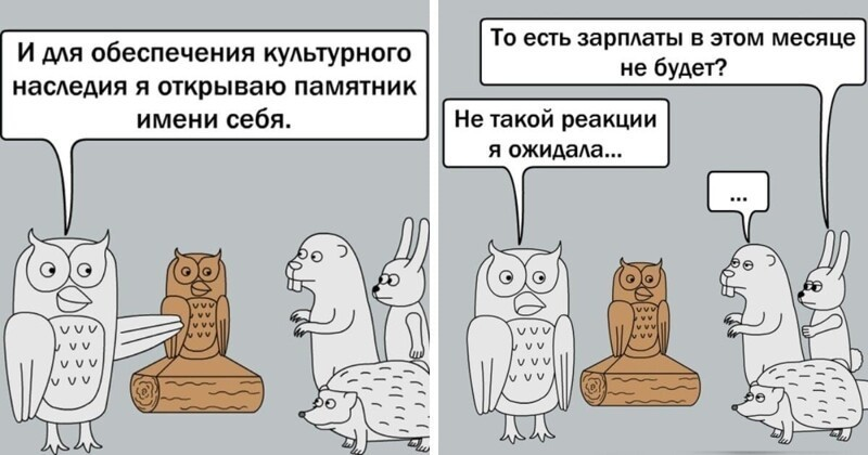 Смешные и правдивые комиксы о несносных начальниках (18фото)
