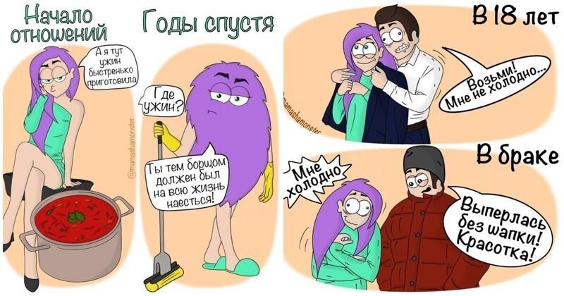 Девушка рисует честные комиксы, показывая, как выглядит семейная жизнь до и после брака (15фото)