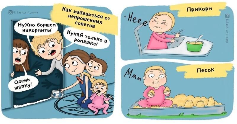 17 честных комиксов о жизни с двумя детьми, которые поймут только родители (18фото)