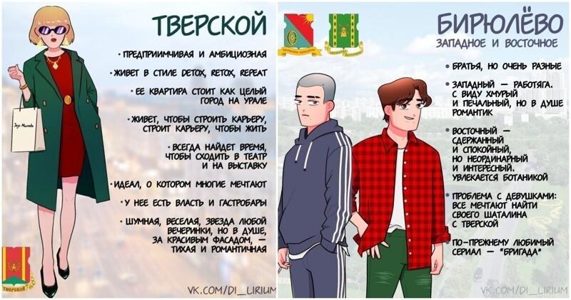 Художница показала, как бы выглядели районы Москвы, если бы были людьми (13фото)