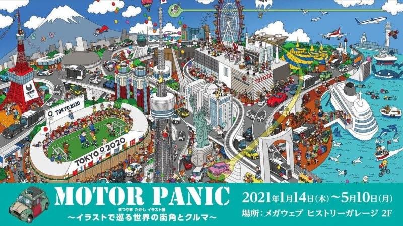 Искусство: автомобильный мир Такаши Мацуямы (9фото+1видео)