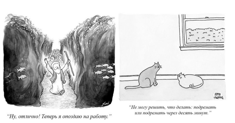 Иллюстрации из журнала The New Yorker, пропитанных сарказмом и иронией (17фото)
