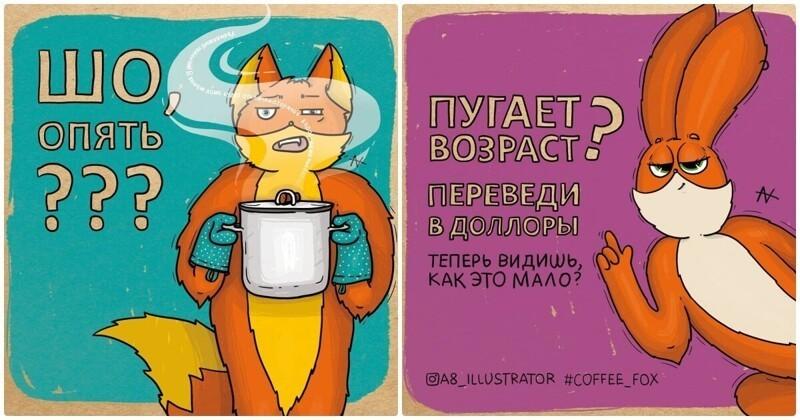 Комиксы про лиса, который точно описывает всё, что происходит с каждым из нас (16фото)