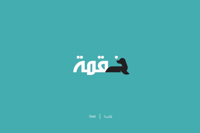 Арабские слова в красивых иллюстрациях (21фото)